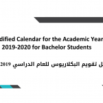 Bachelor Students: Modified Calendar for the Academic Year 2019-2020